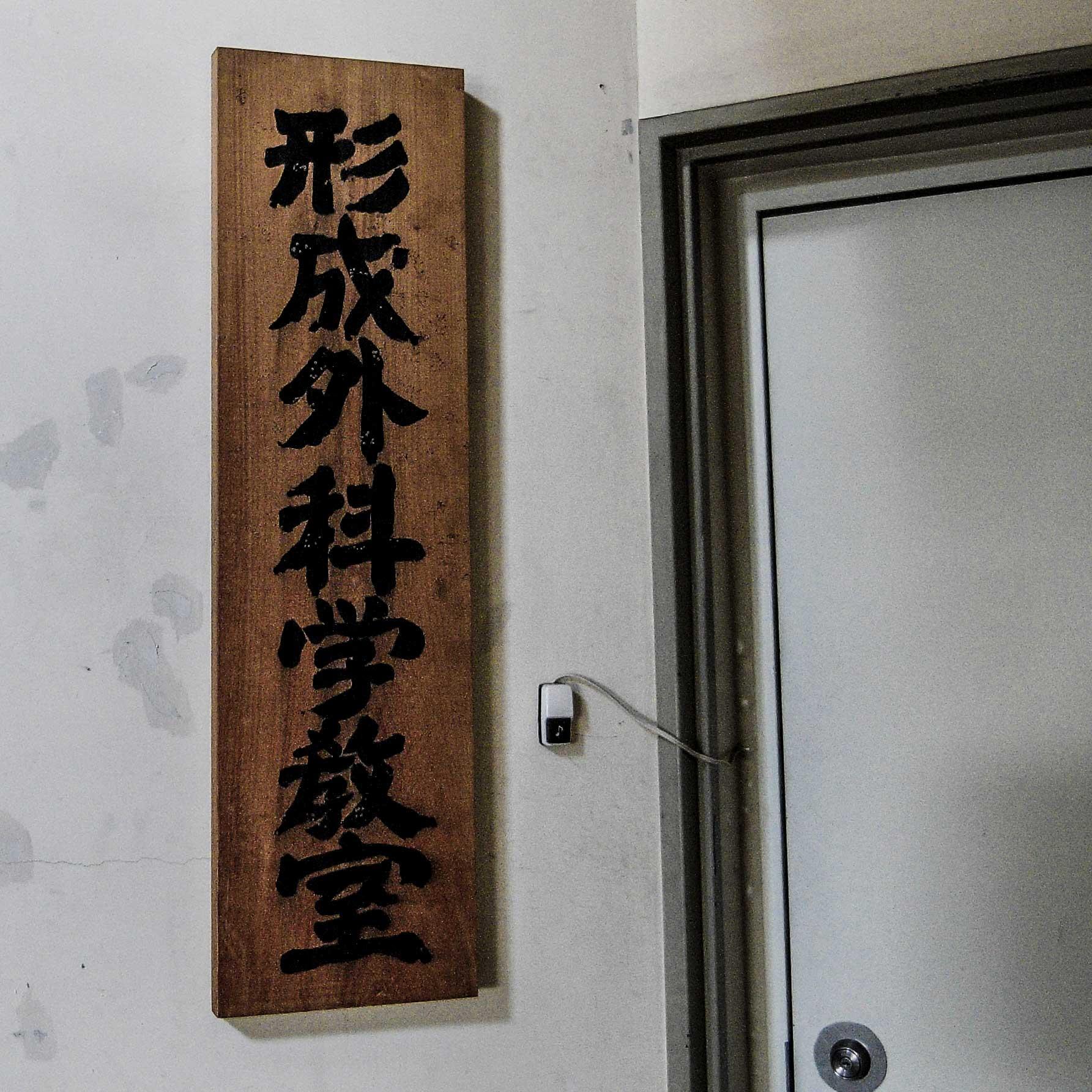 信州大学形成外科学教室の年季を感じさせる看板