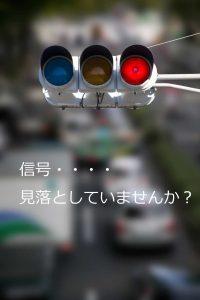 車運転時に信号や標識がちゃんと見えていますか?