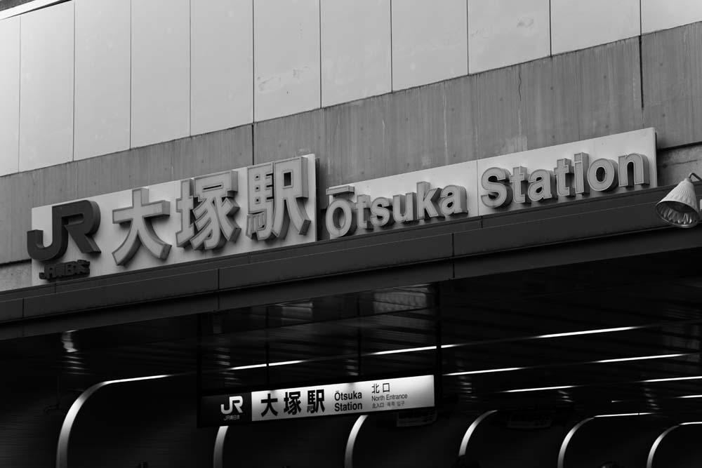 大塚駅の写真