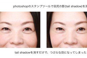 photoshop加工写真。テールシャドウで目が大きく見えることがわかる