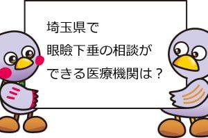 埼玉県で眼瞼下垂の手術をうける