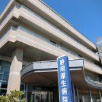 静岡市中心部の静岡厚生病院