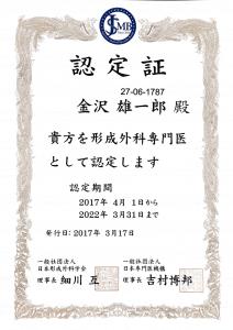 日本形成外科専門医認定症3回目