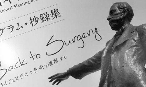 日本美容外科学会の抄録集の写真