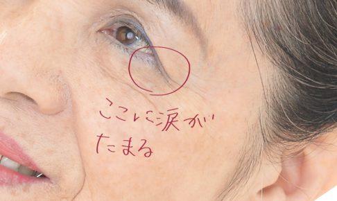 目尻の写真
