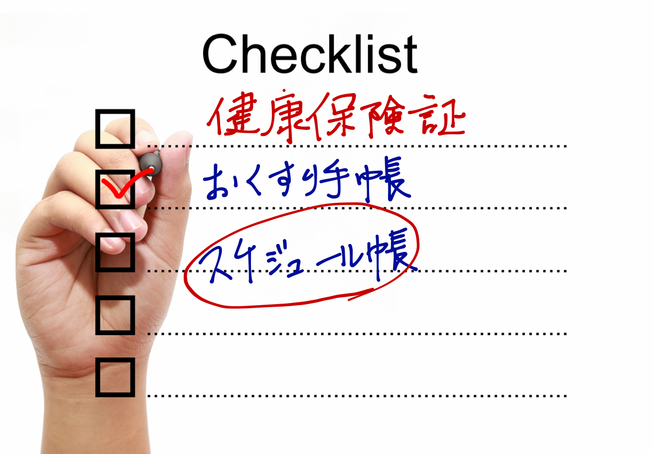 初診時の用意するものチェックリスト