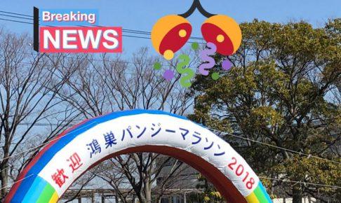鴻巣パンジーマラソン大会