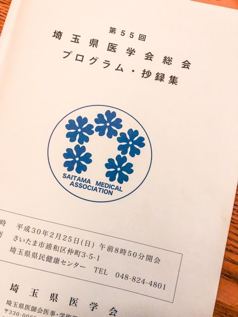 埼玉県医学会総会抄録集