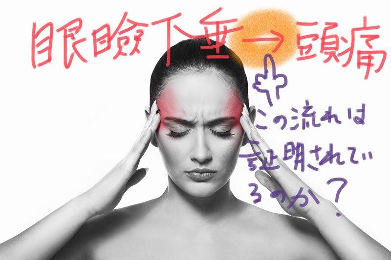 眼瞼下垂と頭痛との関係