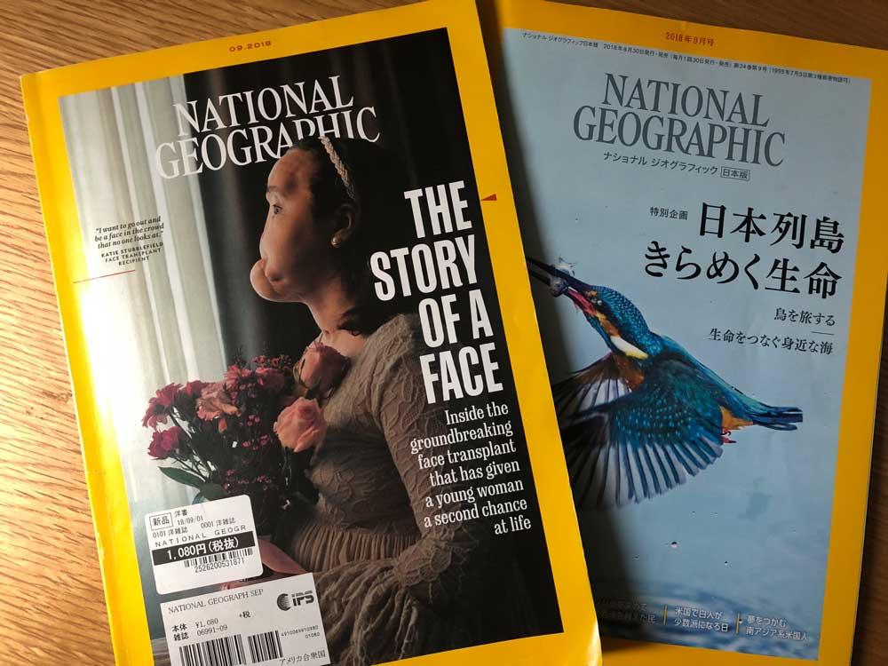 ナショナルジオグラフィックの表紙