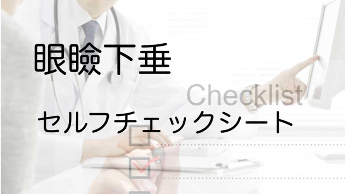 自己診断テスト